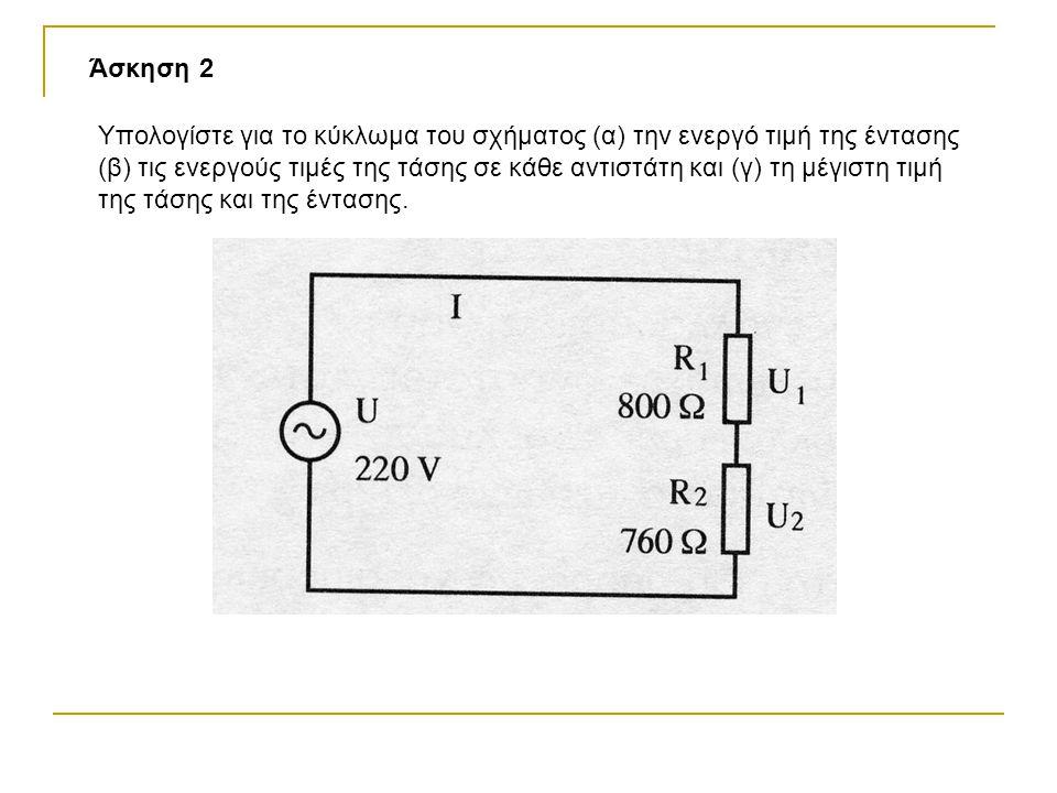 Άσκηση 2 Υπολογίστε για το κύκλωμα του σχήματος (α) την ενεργό τιμή της έντασης (β) τις ενεργούς τιμές της τάσης σε κάθε αντιστάτη και (γ) τη μέγιστη