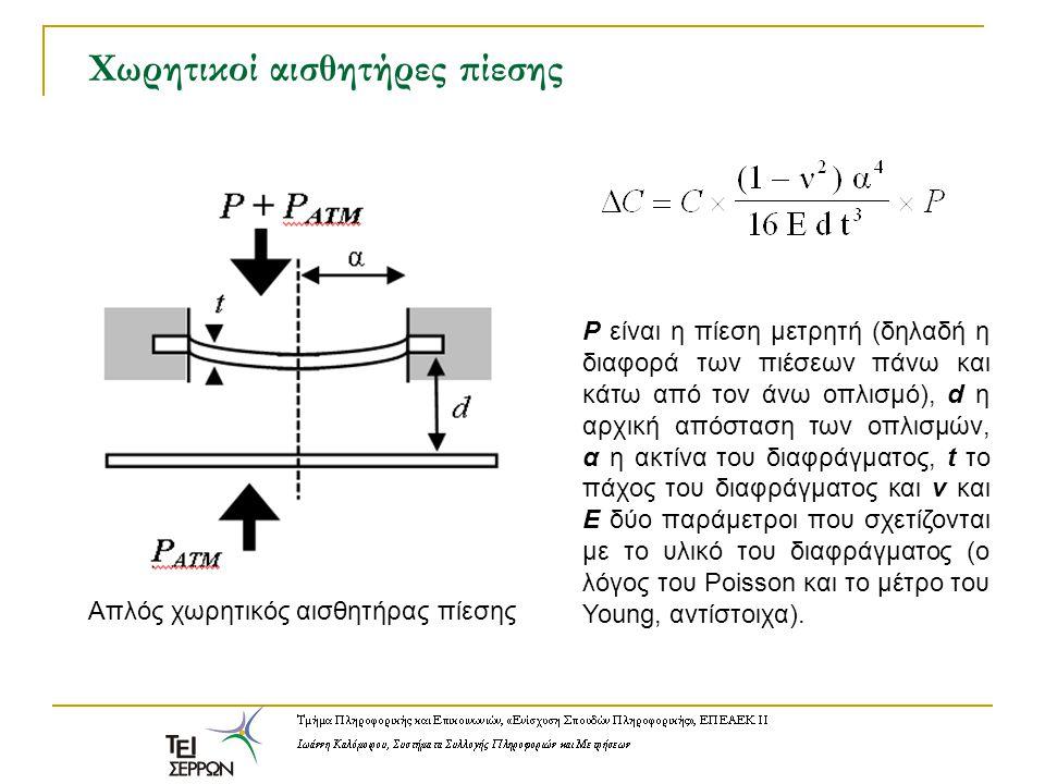 Χωρητικοί αισθητήρες πίεσης Απλός χωρητικός αισθητήρας πίεσης P είναι η πίεση μετρητή (δηλαδή η διαφορά των πιέσεων πάνω και κάτω από τον άνω οπλισμό)