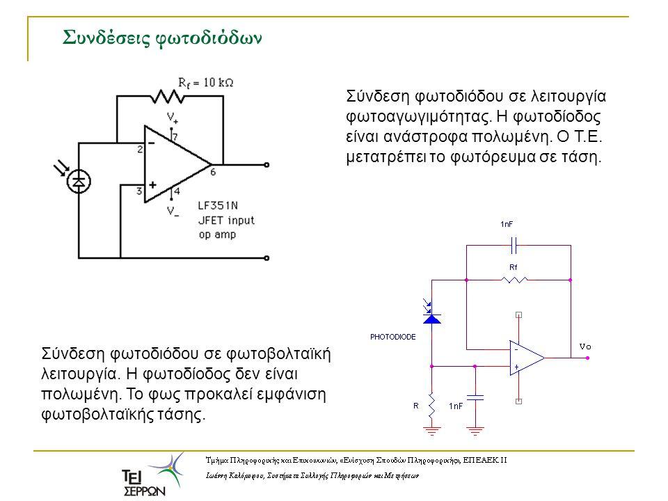 Συνδέσεις φωτοδιόδων Σύνδεση φωτοδιόδου σε λειτουργία φωτοαγωγιμότητας. Η φωτοδίοδος είναι ανάστροφα πολωμένη. Ο Τ.Ε. μετατρέπει το φωτόρευμα σε τάση.