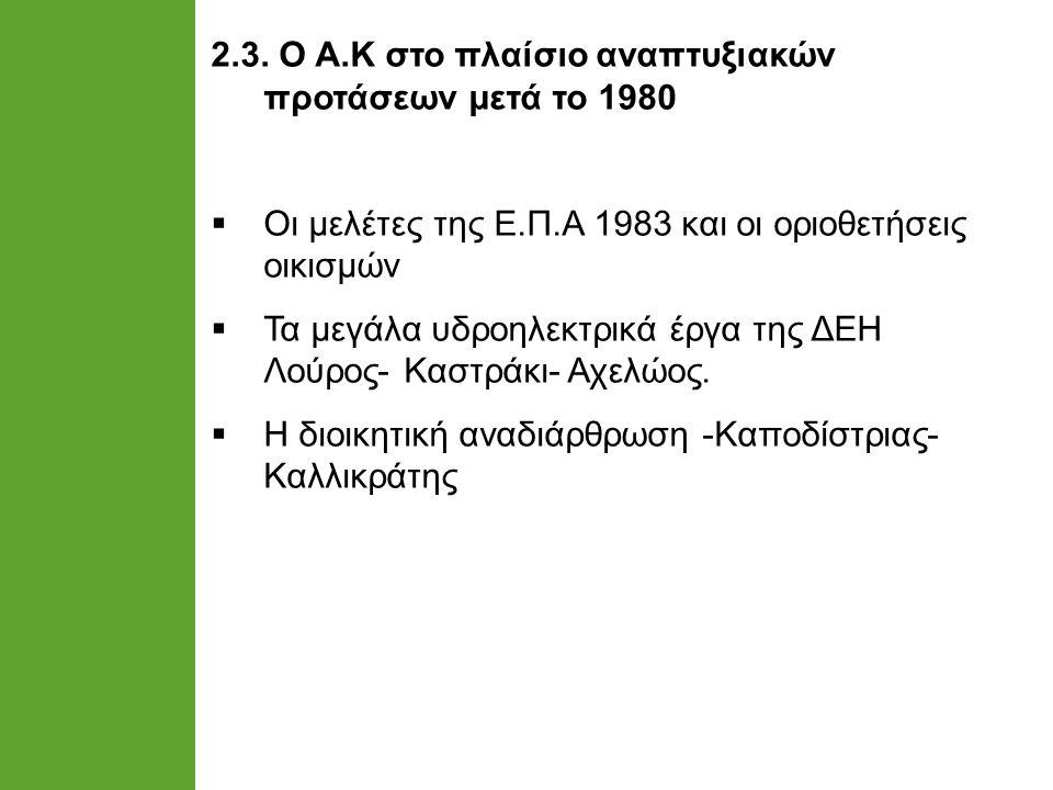 2.3. Ο Α.Κ στο πλαίσιο αναπτυξιακών προτάσεων μετά το 1980  Oι μελέτες της Ε.Π.Α 1983 και οι οριοθετήσεις οικισμών  Τα μεγάλα υδροηλεκτρικά έργα της