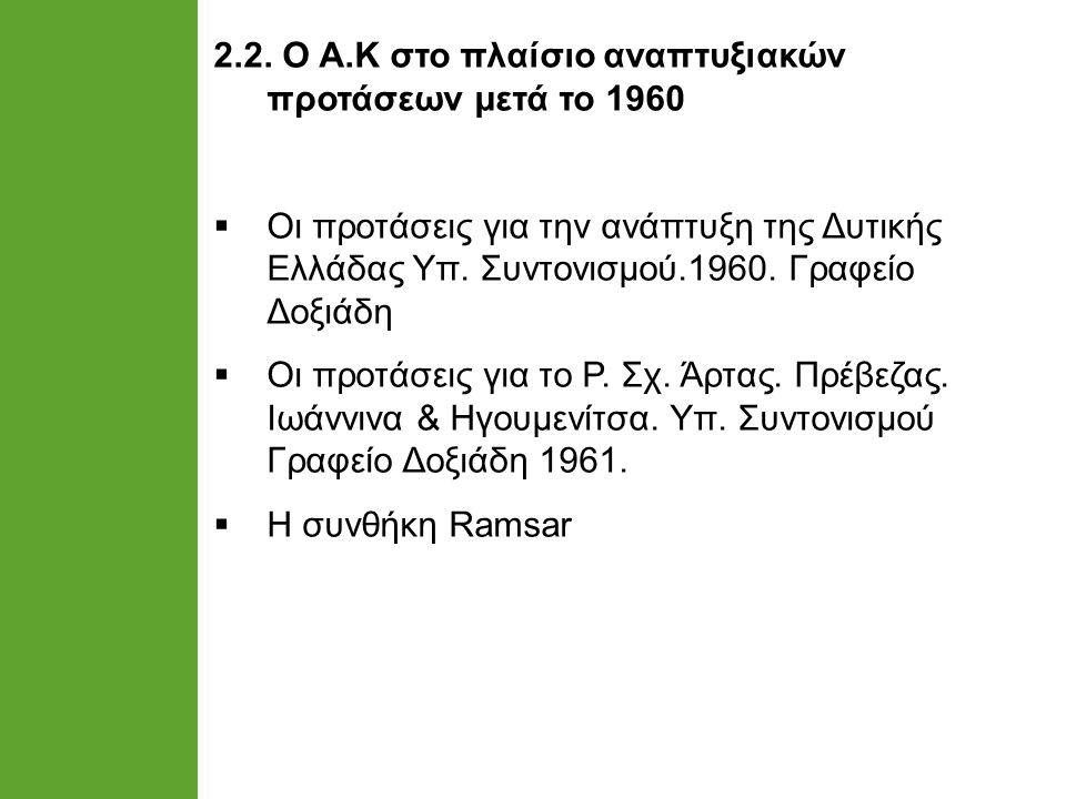 2.2. Ο Α.Κ στο πλαίσιο αναπτυξιακών προτάσεων μετά το 1960  Οι προτάσεις για την ανάπτυξη της Δυτικής Ελλάδας Υπ. Συντονισμού.1960. Γραφείο Δοξιάδη 