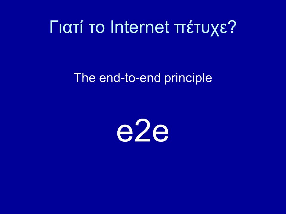 Γιατί το Internet πέτυχε The end-to-end principle e2e