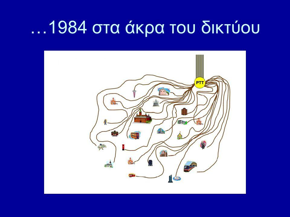 …1984 στα άκρα του δικτύου