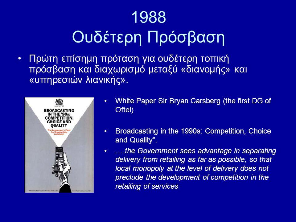 1988 Ουδέτερη Πρόσβαση Πρώτη επίσημη πρόταση για ουδέτερη τοπική πρόσβαση και διαχωρισμό μεταξύ «διανομής» και «υπηρεσιών λιανικής».