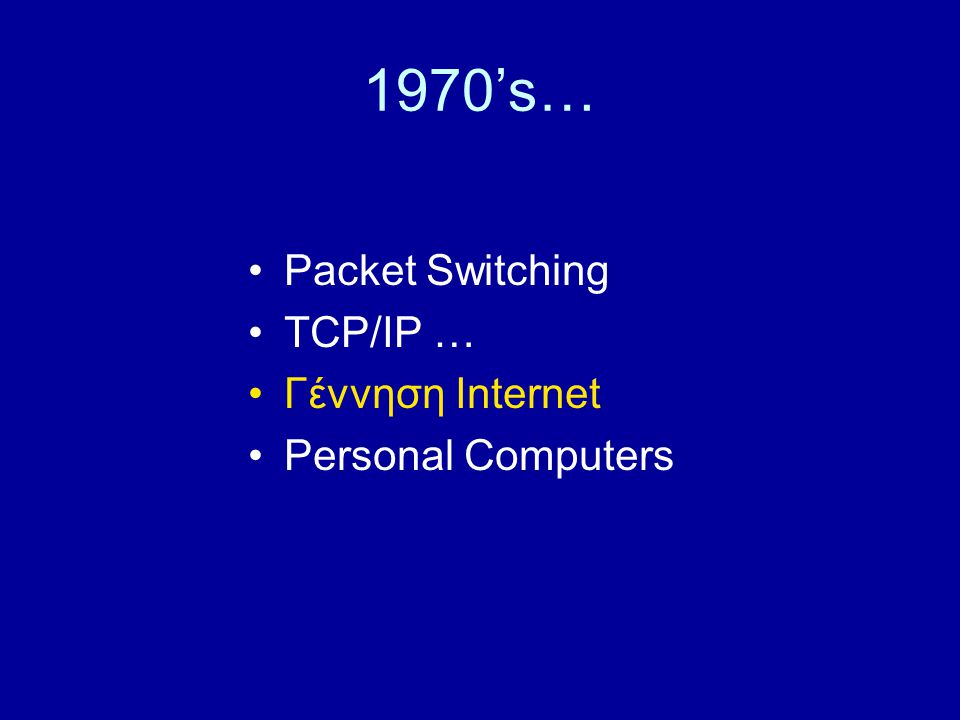 1980's…1990's Massive Personal Computer Market Massive digitization Industry Convergence Έκρηξη του Internet Σπάσιμο της ΑΤ&Τ Cable Operators CLECS, ISPs, Ethernet, Hubs, Switches, Routers Ωρίμανση οπτικών τεχνολογιών Great Expectations… Big Bubble …