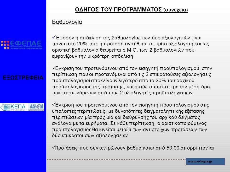 Βαθμολογία Εφόσον η απόκλιση της βαθμολογίας των δύο αξιολογητών είναι πάνω από 20% τότε η πρόταση ανατίθεται σε τρίτο αξιολογητή και ως οριστική βαθμολογία θεωρείται ο Μ.Ο.