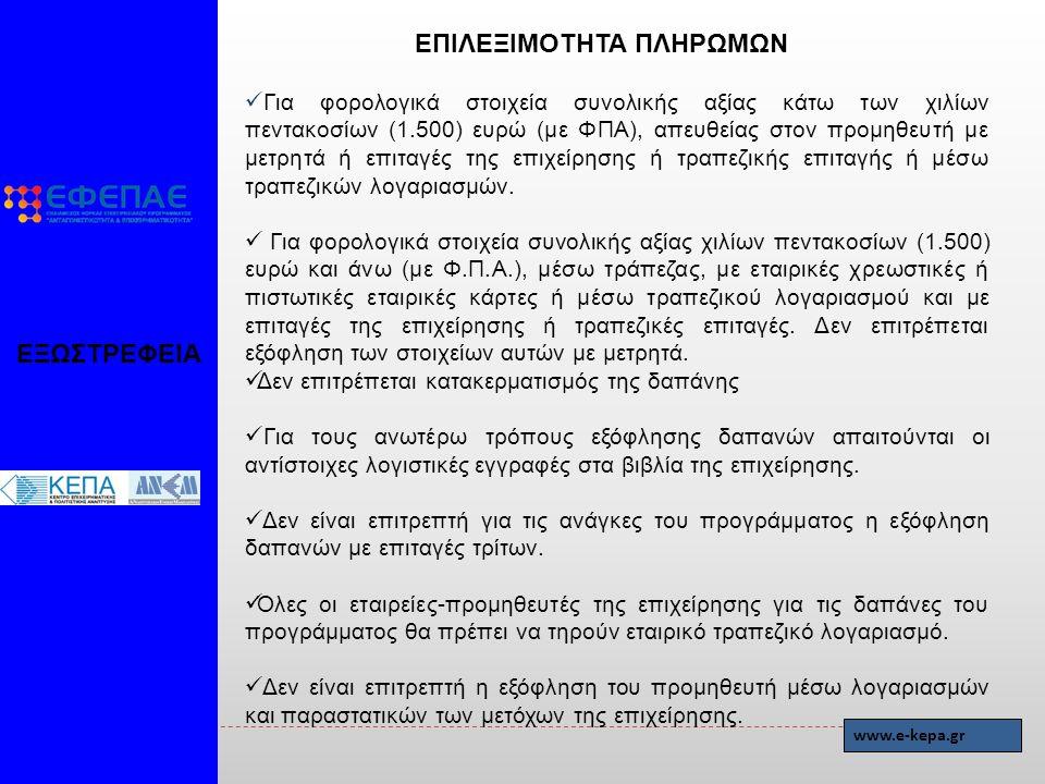 Για φορολογικά στοιχεία συνολικής αξίας κάτω των χιλίων πεντακοσίων (1.500) ευρώ (με ΦΠΑ), απευθείας στον προμηθευτή με μετρητά ή επιταγές της επιχείρησης ή τραπεζικής επιταγής ή μέσω τραπεζικών λογαριασμών.