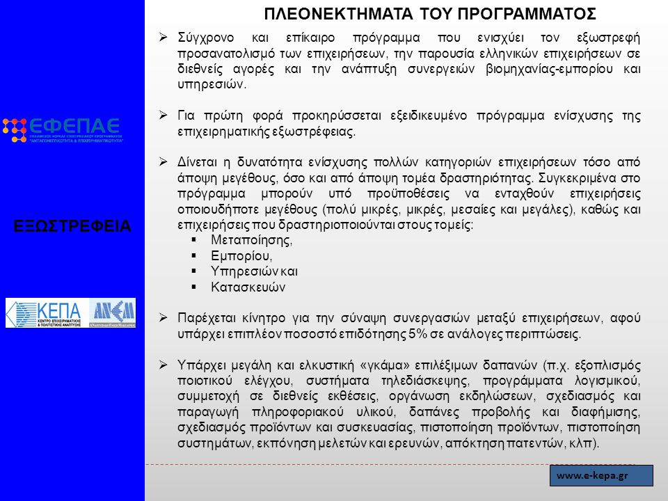 ΕΞΩΣΤΡΕΦΕΙΑ ΠΛΕΟΝΕΚΤΗΜΑΤΑ ΤΟΥ ΠΡΟΓΡΑΜΜΑΤΟΣ  Σύγχρονο και επίκαιρο πρόγραμμα που ενισχύει τον εξωστρεφή προσανατολισμό των επιχειρήσεων, την παρουσία ελληνικών επιχειρήσεων σε διεθνείς αγορές και την ανάπτυξη συνεργειών βιομηχανίας-εμπορίου και υπηρεσιών.