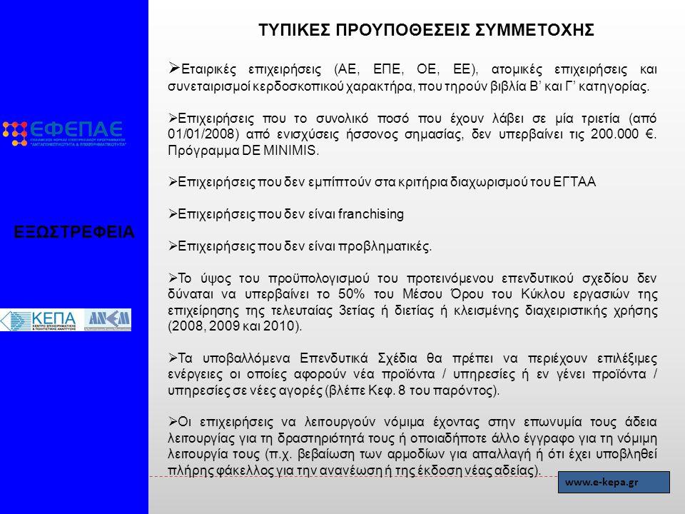ΕΞΩΣΤΡΕΦΕΙΑ ΤΥΠΙΚΕΣ ΠΡΟΥΠΟΘΕΣΕΙΣ ΣΥΜΜΕΤΟΧΗΣ www.e-kepa.gr  Εταιρικές επιχειρήσεις (ΑΕ, ΕΠΕ, ΟΕ, ΕΕ), ατομικές επιχειρήσεις και συνεταιρισμοί κερδοσκοπικού χαρακτήρα, που τηρούν βιβλία Β' και Γ' κατηγορίας.