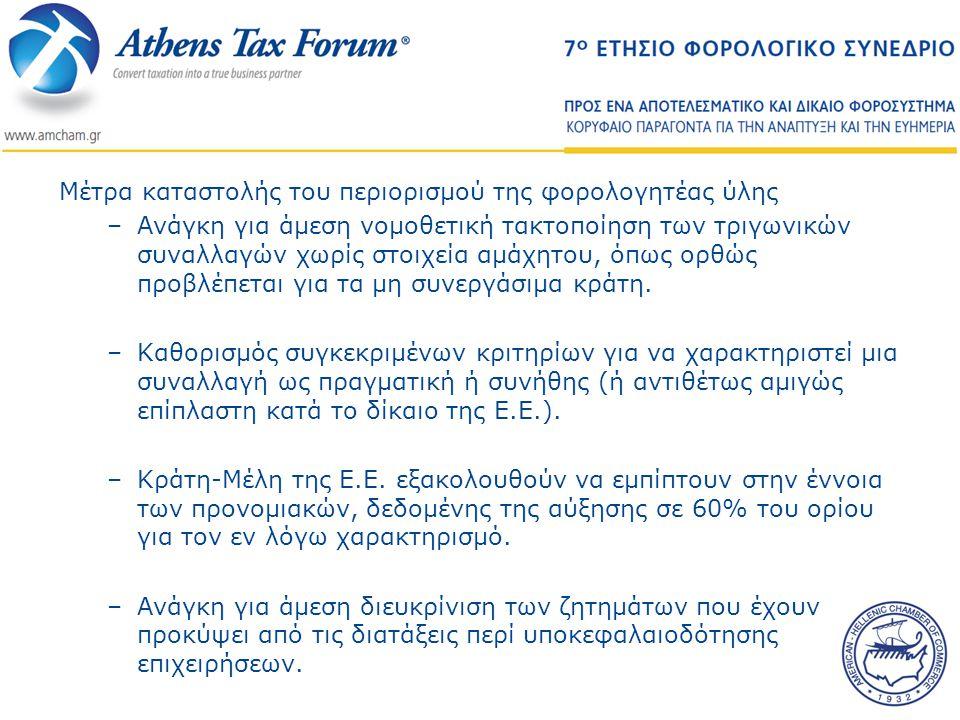 Μέτρα καταστολής του περιορισμού της φορολογητέας ύλης –Ανάγκη για άμεση νομοθετική τακτοποίηση των τριγωνικών συναλλαγών χωρίς στοιχεία αμάχητου, όπω