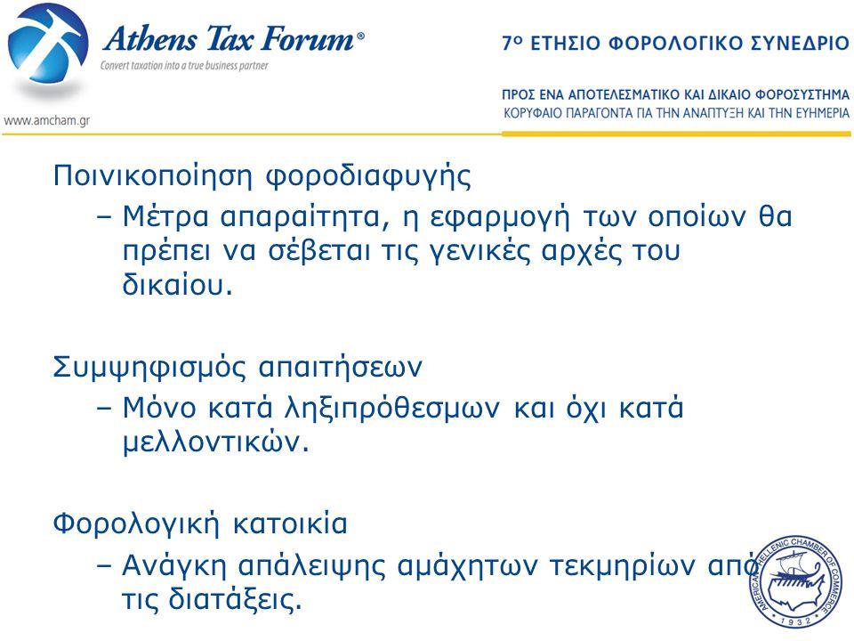 Ποινικοποίηση φοροδιαφυγής –Μέτρα απαραίτητα, η εφαρμογή των οποίων θα πρέπει να σέβεται τις γενικές αρχές του δικαίου. Συμψηφισμός απαιτήσεων –Μόνο κ