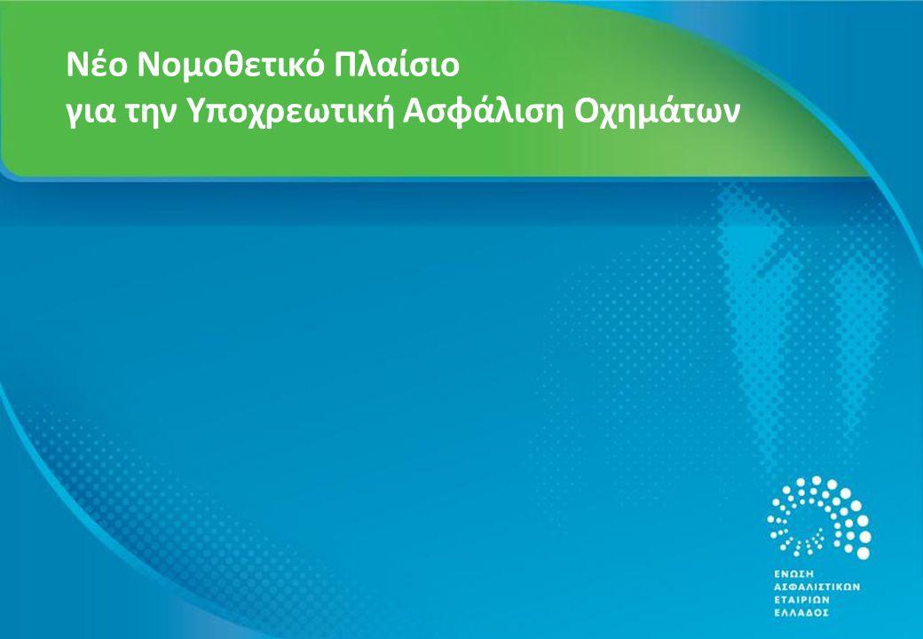 Διοικητικές Κυρώσεις για ιδιοκτήτες & οδηγούς ανασφάλιστων οχημάτων Άρθρο 5 παρ.