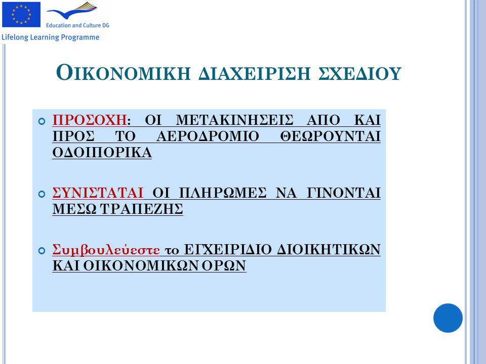 ΥΠΟΒΟΛΗ ΤΕΛΙΚΗΣ ΕΚΘΕΣΗΣ Συμπληρώνεται και υποβάλλεται σε έντυπη και ηλεκτρονική μορφή το έντυπο της τελικής έκθεσης, (βλ.