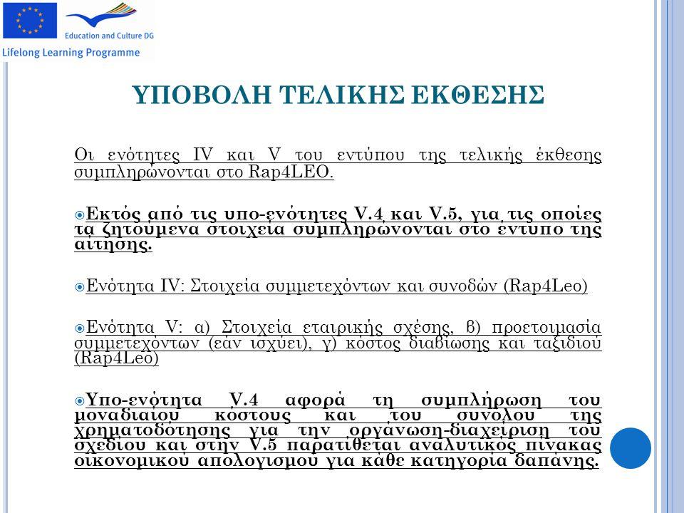 ΥΠΟΒΟΛΗ ΤΕΛΙΚΗΣ ΕΚΘΕΣΗΣ Δικαιολογητικά για την υποβολή της τελικής έκθεσης  Βεβαίωση από το φορέα υποδοχής για την πραγματοποίηση του προγράμματος κατάρτισης (σε αυτήν θ' αναφέρονται ημερομηνίες έναρξης-λήξης, ο αριθμός των συμμετεχόντων και η βασική θεματολογία του περιεχομένου κατάρτισης)  Αντίγραφα παραστατικών για τις δαπάνες διαμονής, γευμάτων, εσωτερικών μετακινήσεων (διαβίωση), εάν αυτή στις επιμέρους κατηγορίες έχει καταβληθεί από το φορέα αποστολής.