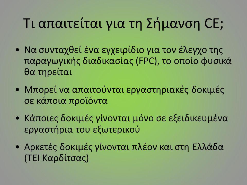 Τι απαιτείται για τη Σήμανση CE; Να συνταχθεί ένα εγχειρίδιο για τον έλεγχο της παραγωγικής διαδικασίας (FPC), το οποίο φυσικά θα τηρείται Μπορεί να α