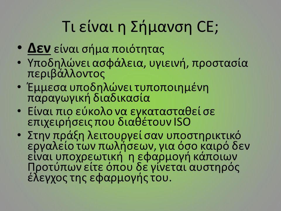 Τι είναι η Σήμανση CE; Δεν είναι σήμα ποιότητας Υποδηλώνει ασφάλεια, υγιεινή, προστασία περιβάλλοντος Έμμεσα υποδηλώνει τυποποιημένη παραγωγική διαδικ