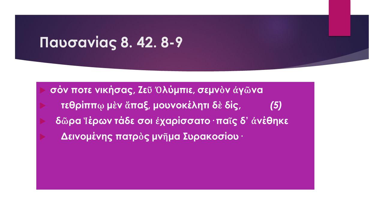 Βακχυλίδης, 3 ωδή –μυθολογικά παραδείγματα  Το παράδειγμα του Κροίσου  Το παράδειγμα του Άδμητου  Οι σχέσεις των μυθολογικών παραδειγμάτων με άλλες λογοτεχνικές ή εικαστικές εκδοχές