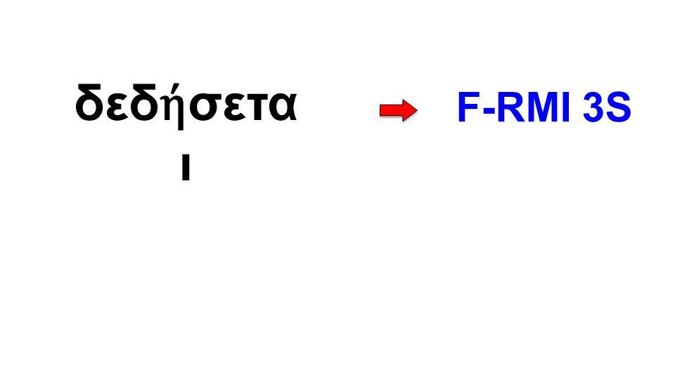 δεδ ή σετα ι F-RMI 3S
