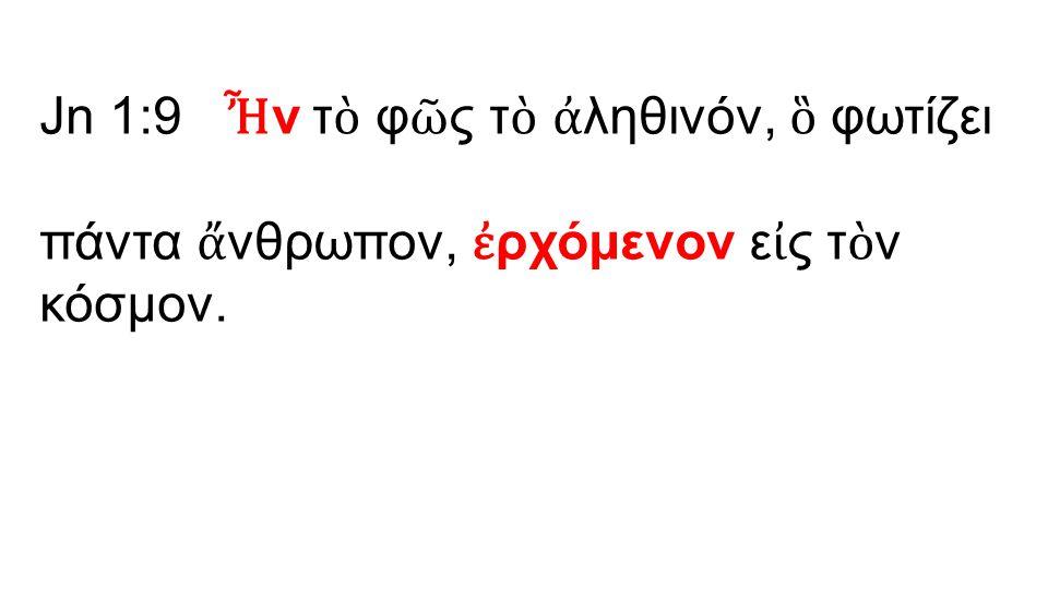 ὁ μαθητ ὴ ς ὁ ἀ κο ύ σας τα ῦ τα ἐ ν τ ῷ ἱ ερ ῷ ἦ λθεν ε ἰ ς τ ὸ ν ο ἶ κον.