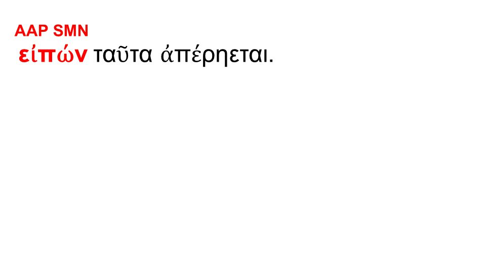 AAP SMN