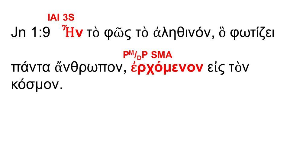 Mat 10:12 ε ἰ σερχ ό μενοι δ ὲ ε ἰ ς τ ὴ ν ο ἰ κ ί αν ἀ σπ ά σασθε α ὐ τ ή ν· P M / D P PMN Y al entrar en la casa, salúdela.