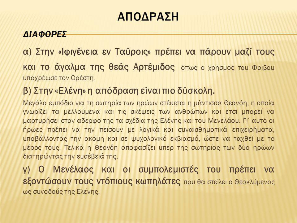 α) Στην «Ιφιγένεια εν Ταύροις» πρέπει να πάρουν μαζί τους και το άγαλμα της θεάς Αρτέμιδος όπως ο χρησμός του Φοίβου υποχρέωσε τον Ορέστη. β) Στην «Ελ