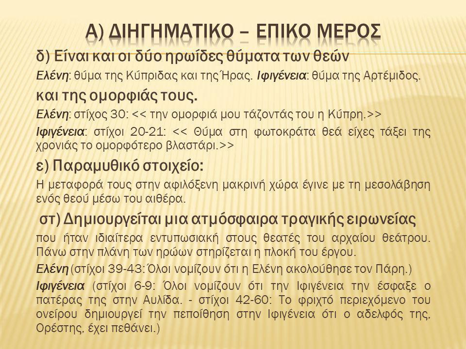 δ) Είναι και οι δύο ηρωίδες θύματα των θεών Ελένη: θύμα της Κύπριδας και της Ήρας. Ιφιγένεια: θύμα της Αρτέμιδος. και της ομορφιάς τους. Ελένη: στίχος