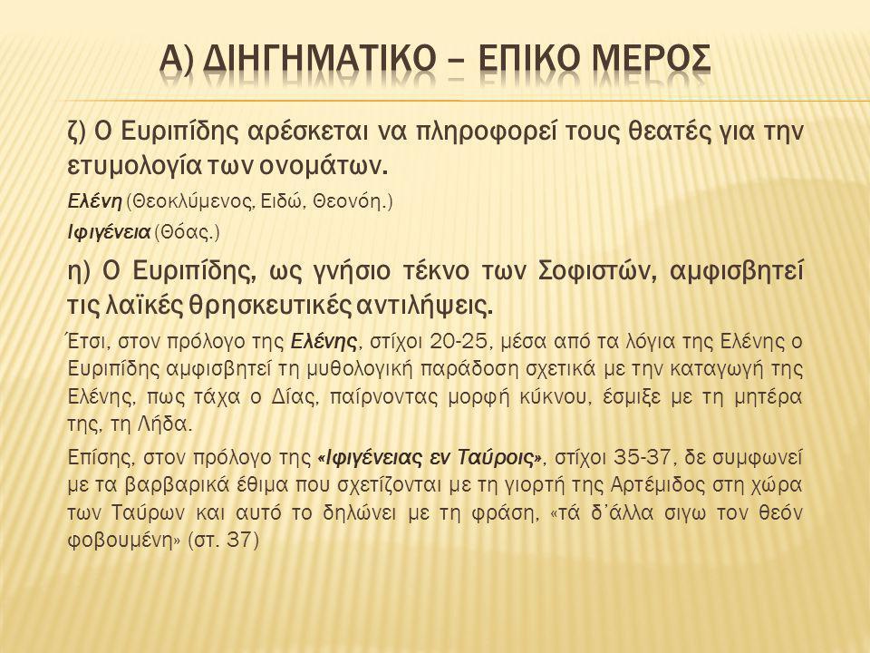 ζ) Ο Ευριπίδης αρέσκεται να πληροφορεί τους θεατές για την ετυμολογία των ονομάτων. Ελένη (Θεοκλύμενος, Ειδώ, Θεονόη.) Ιφιγένεια (Θόας.) η) Ο Ευριπίδη