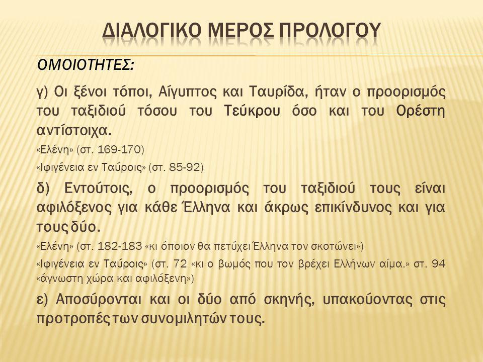 γ) Οι ξένοι τόποι, Αίγυπτος και Ταυρίδα, ήταν ο προορισμός του ταξιδιού τόσου του Τεύκρου όσο και του Ορέστη αντίστοιχα. «Ελένη» (στ. 169-170) «Ιφιγέν