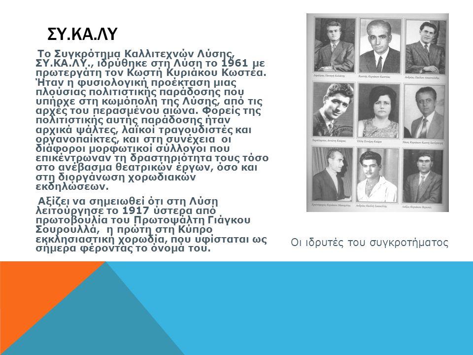 Η Λύση, μια κωμόπολη των 5.500 κατοίκων μέχρι το 1974, όλοι Έλληνες, βρίσκεται στο νοτιοανατολικό άκρο της Μεσαορίας. Διοικητικά υπάγεται στην επαρχία