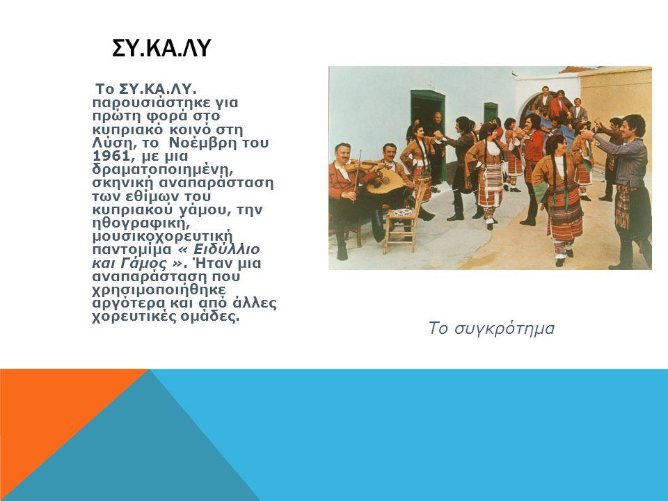 Απλοί άνθρωποι από το πλατύ αυτό πολιτιστικό φάσμα, αποτέλεσαν το 1961, τον πρώτο πυρήνα του λαϊκού, μουσικοχορευτικού συγκροτήματος, ΣΥ.ΚΑ.ΛΥ., που ε