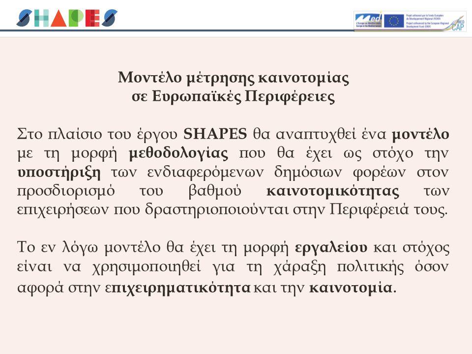 Μοντέλο μέτρησης καινοτομίας σε Ευρωπαϊκές Περιφέρειες Στο πλαίσιο του έργου SHAPES θα αναπτυχθεί ένα μοντέλο με τη μορφή μεθοδολογίας που θα έχει ως στόχο την υποστήριξη των ενδιαφερόμενων δημόσιων φορέων στον προσδιορισμό του βαθμού καινοτομικότητας των επιχειρήσεων που δραστηριοποιούνται στην Περιφέρειά τους.