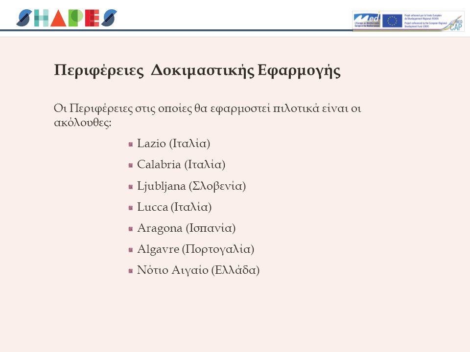 Περιφέρειες Δοκιμαστικής Εφαρμογής Οι Περιφέρειες στις οποίες θα εφαρμοστεί πιλοτικά είναι οι ακόλουθες: Lazio (Ιταλία) Calabria (Ιταλία) Ljubljana (Σλοβενία) Lucca (Ιταλία) Aragona (Ισπανία) Algavre (Πορτογαλία) Νότιο Αιγαίο (Ελλάδα)