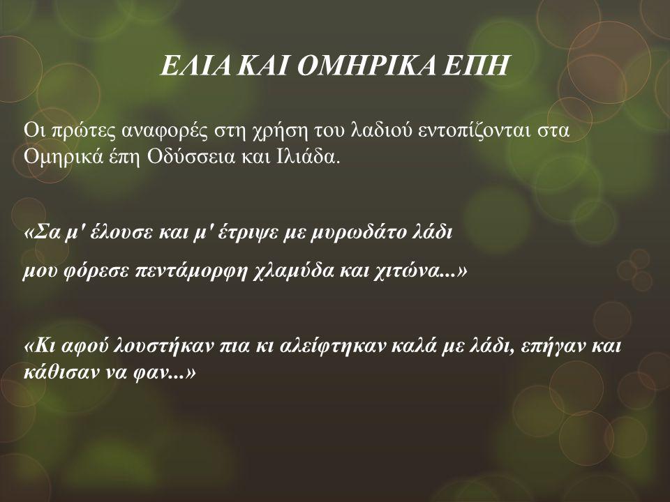 ΕΛΙΑ ΚΑΙ ΠΟΙΗΣΗ Ατέλειωτες οι αναφορές των Ελλήνων λογοτεχνών στο ιερό μας δένδρο.