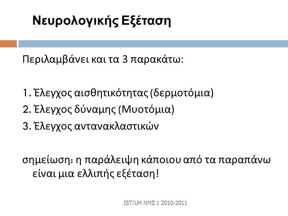 Νευρολογικής Εξέταση Περιλαμβάνει και τα 3 παρακάτω : 1. Έλεγχος αισθητικότητας ( δερμοτόμια ) 2. Έλεγχος δύναμης ( Μυοτόμια ) 3. Έλεγχος αντανακλαστι