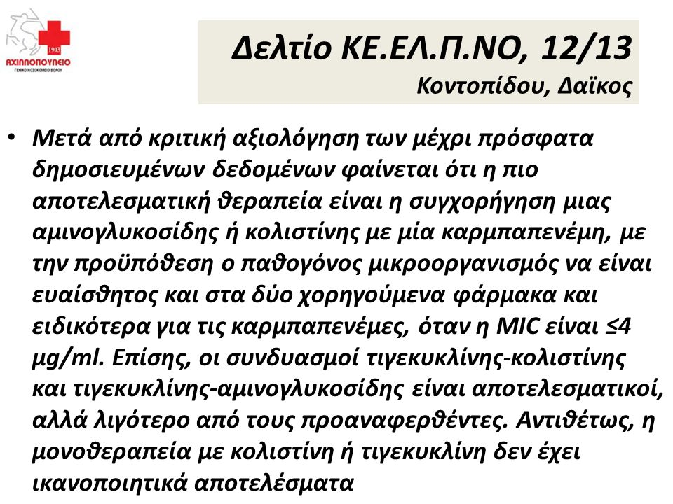 Δελτίο ΚΕ.ΕΛ.Π.ΝΟ, 12/13 Κοντοπίδου, Δαϊκος Μετά από κριτική αξιολόγηση των μέχρι πρόσφατα δημοσιευμένων δεδομένων φαίνεται ότι η πιο αποτελεσματική θ