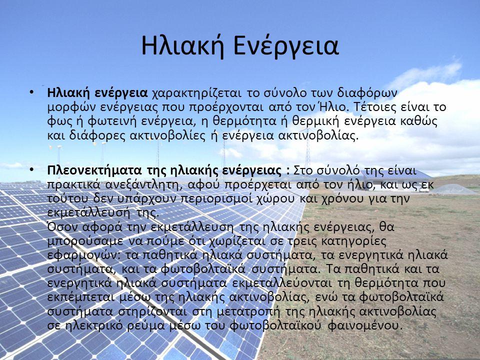 Αιολική Ενέργεια Γενικά αιολική ενέργεια ονομάζεται η ενέργεια που παράγεται από την εκμετάλλευση του πνέοντος ανέμου.