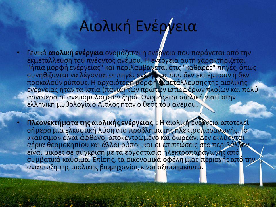 Βιομάζα Με τον όρο βιομάζα αποκαλείται οποιοδήποτε υλικό παράγεται από ζωντανούς οργανισμούς (όπως είναι το ξύλο και άλλα προϊόντα του δάσους, υπολείμματα καλλιεργειών, κτηνοτροφικά απόβλητα, απόβλητα βιομηχανιών τροφίμων κ.λπ.) και μπορεί να χρησιμοποιηθεί ως καύσιμο για παραγωγή ενέργειας.