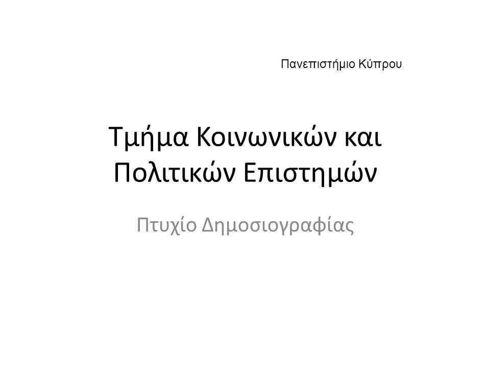 Τμήμα Κοινωνικών και Πολιτικών Επιστημών Πτυχίο Δημοσιογραφίας Πανεπιστήμιο Κύπρου