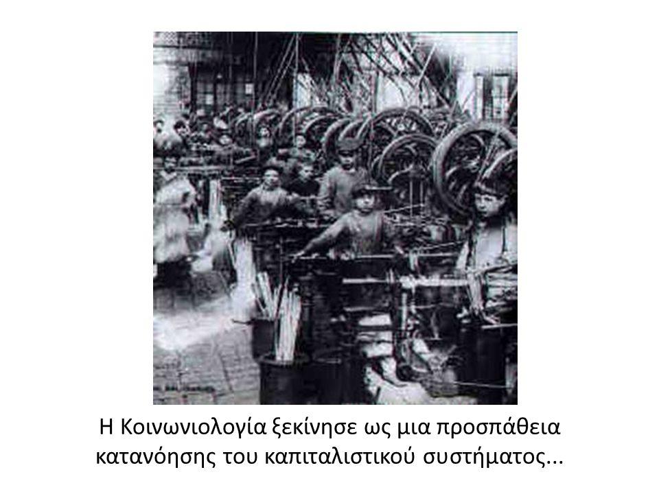 Η Κοινωνιολογία ξεκίνησε ως μια προσπάθεια κατανόησης του καπιταλιστικού συστήματος...