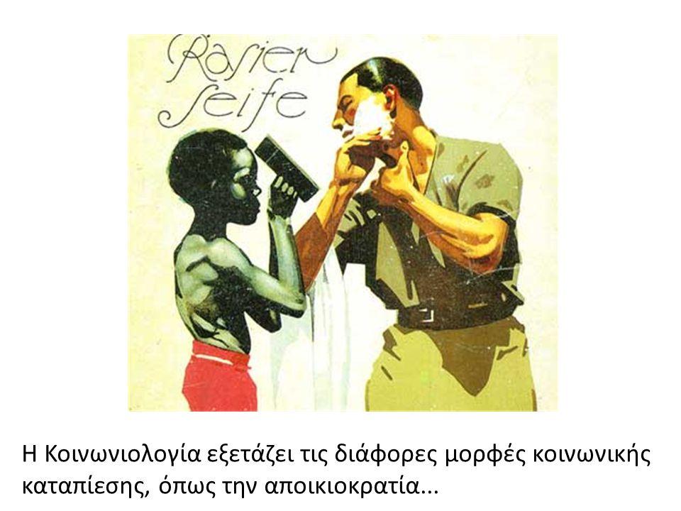 Η Κοινωνιολογία εξετάζει τις διάφορες μορφές κοινωνικής καταπίεσης, όπως την αποικιοκρατία...