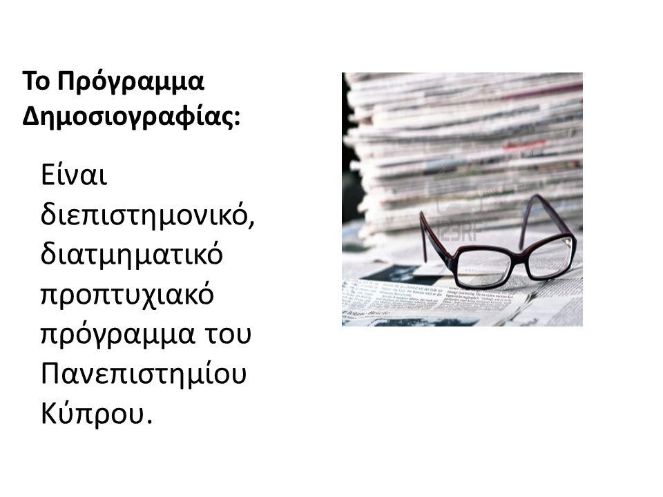 Οι σπουδές στη δημοσιογραφία στοχεύουν στην: εκπαίδευση νέων επαγγελματιών που κατανοούν το σύγχρονο κόσμο της ψηφιακής πληροφορίας.