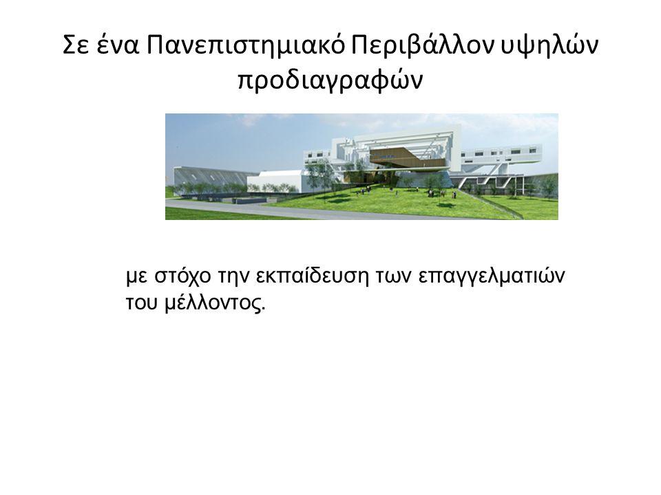 Τμήμα Κοινωνικών και Πολιτικών Επιστημών Πανεπιστήμιο Κύπρου Κοινωνιολογία