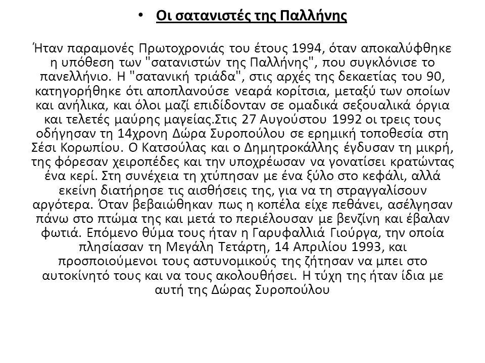 Οι σατανιστές της Παλλήνης Ήταν παραμονές Πρωτοχρονιάς του έτους 1994, όταν αποκαλύφθηκε η υπόθεση των