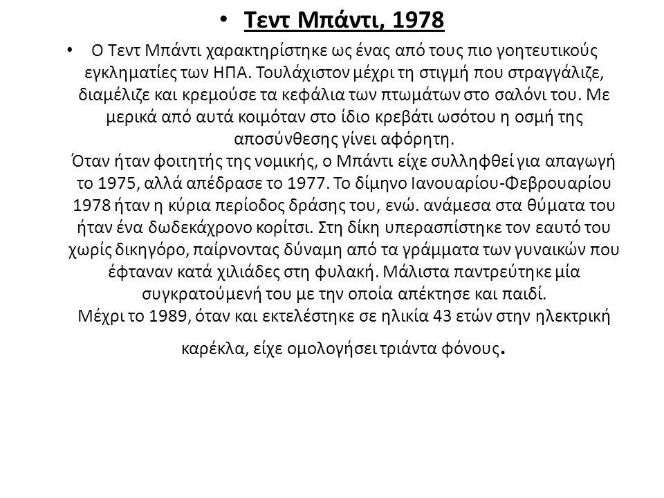Τεντ Μπάντι, 1978 Ο Τεντ Μπάντι χαρακτηρίστηκε ως ένας από τους πιο γοητευτικούς εγκληματίες των ΗΠΑ. Τουλάχιστον μέχρι τη στιγμή που στραγγάλιζε, δια