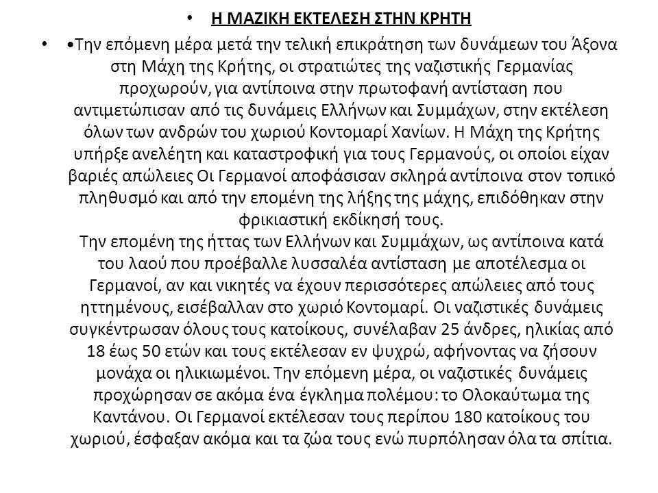 H MAZIKH EKTEΛΕΣΗ ΣΤΗΝ ΚΡΗΤΗ Την επόμενη μέρα μετά την τελική επικράτηση των δυνάμεων του Άξονα στη Μάχη της Κρήτης, οι στρατιώτες της ναζιστικής Γερμ