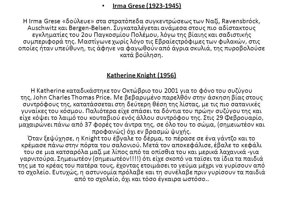 Irma Grese (1923-1945) Η Irma Grese «δούλευε» στα στρατόπεδα συγκεντρώσεως των Ναζί, Ravensbrόck, Auschwitz και Bergen-Belsen. Συγκαταλέγεται ανάμεσα