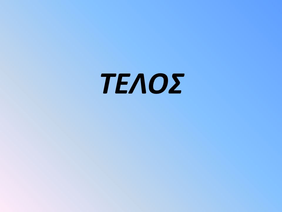 ΤΕΛΟΣ