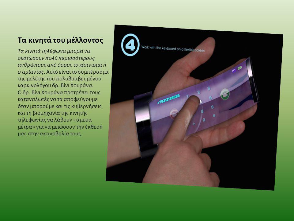 Τα κινητά του μέλλοντος Τα κινητά τηλέφωνα μπορεί να σκοτώσουν πολύ περισσότερους ανθρώπους από όσους το κάπνισμα ή ο αμίαντος. Αυτό είναι το συμπέρασ