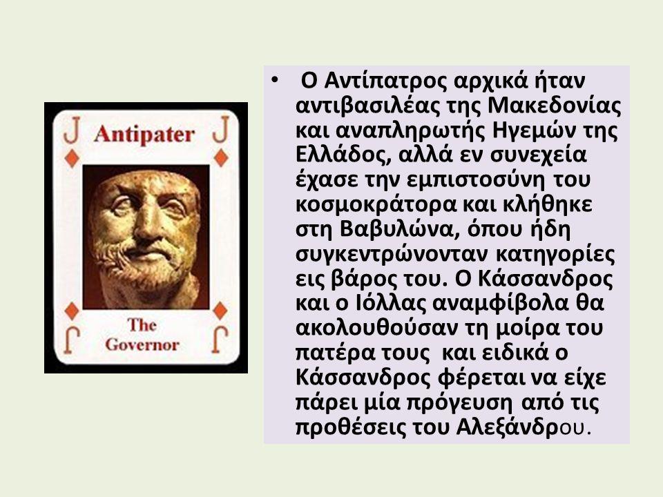 Ο Αντίπατρος αρχικά ήταν αντιβασιλέας της Μακεδονίας και αναπληρωτής Ηγεμών της Ελλάδος, αλλά εν συνεχεία έχασε την εμπιστοσύνη του κοσμοκράτορα και κλήθηκε στη Βαβυλώνα, όπου ήδη συγκεντρώνονταν κατηγορίες εις βάρος του.